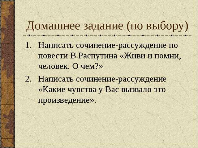 Написать сочинение-рассуждение по повести В.Распутина «Живи и помни, человек....
