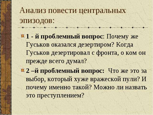 Анализ повести центральных эпизодов: 1 - й проблемный вопрос: Почему же Гуськ...