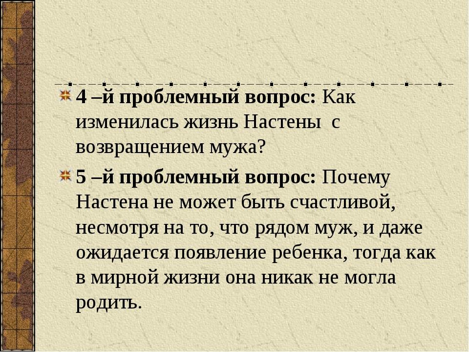 4 –й проблемный вопрос: Как изменилась жизнь Настены с возвращением мужа? 5 –...
