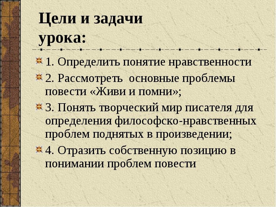 1. Определить понятие нравственности 2. Рассмотреть основные проблемы повести...