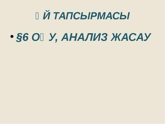 ҮЙ ТАПСЫРМАСЫ §6 ОҚУ, АНАЛИЗ ЖАСАУ