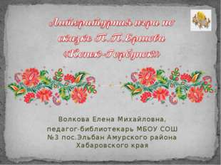 Волкова Елена Михайловна, педагог-библиотекарь МБОУ СОШ №3 пос.Эльбан Амурско