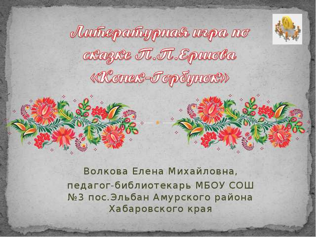 Волкова Елена Михайловна, педагог-библиотекарь МБОУ СОШ №3 пос.Эльбан Амурско...