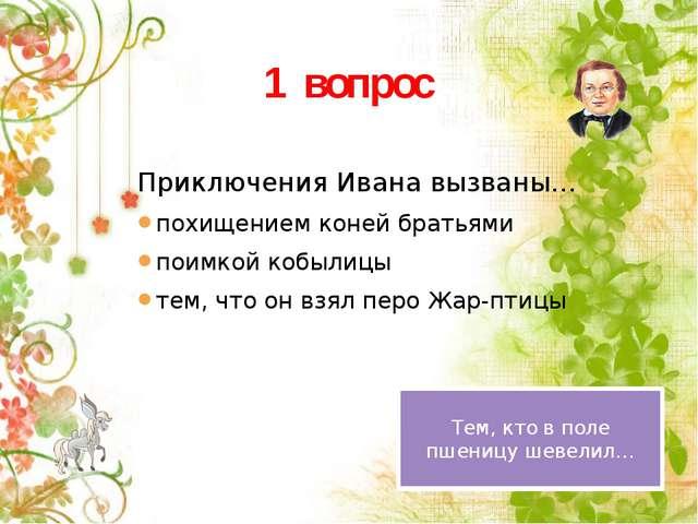 Какой срок царь дал Ивану, чтобы он добыл жар-птицу? 3 дня 3 недели 3 месяца
