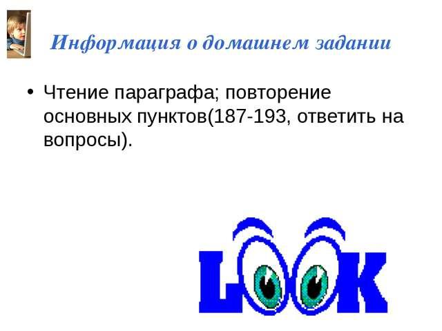Информация о домашнем задании Чтение параграфа; повторение основных пунктов(1...