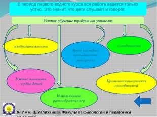 В период после вводного курса уроки становятся комплексными: в урок включаютс