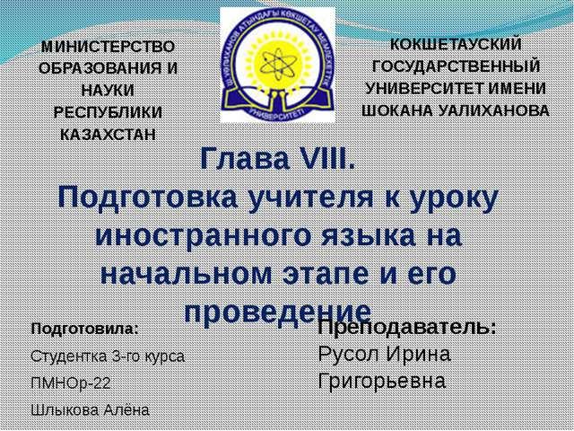 Учителю необходимо знать требования к уроку иностранного языка (ИЯ). Урок дол...