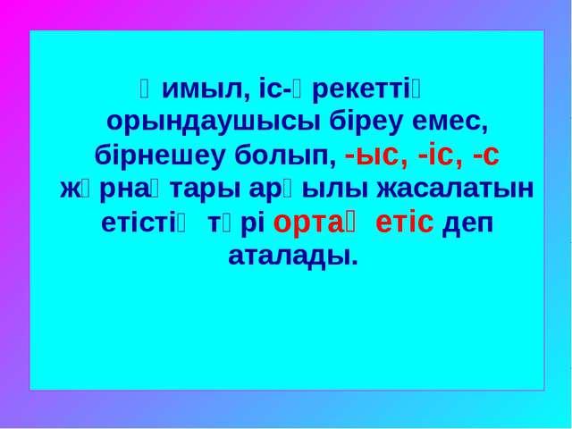 Қимыл, іс-әрекеттің орындаушысы біреу емес, бірнешеу болып, -ыс, -іс, -с жұр...