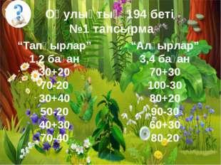 """Оқулықтың 194 беті №1 тапсырма """"Тапқырлар"""" 1,2 баған 30+20 70-20 30+40 50-20"""