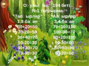 """Оқулықтың 194 беті №1 тапсырма """"Тапқырлар"""" 1,2 баған 30+20=50 70-20=50 30+40="""