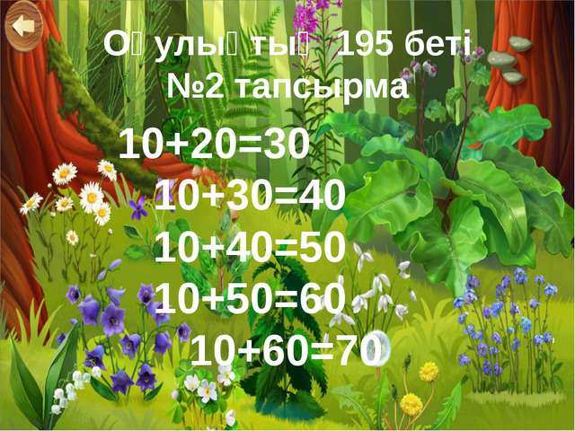 Оқулықтың 195 беті №2 тапсырма 10+20=30 10+30=40 10+40=50 10+50=60 10+60=70