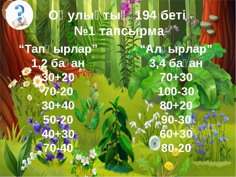 """Оқулықтың 194 беті №1 тапсырма """"Тапқырлар"""" 1,2 баған 30+20 70-20 30+40 50-20..."""