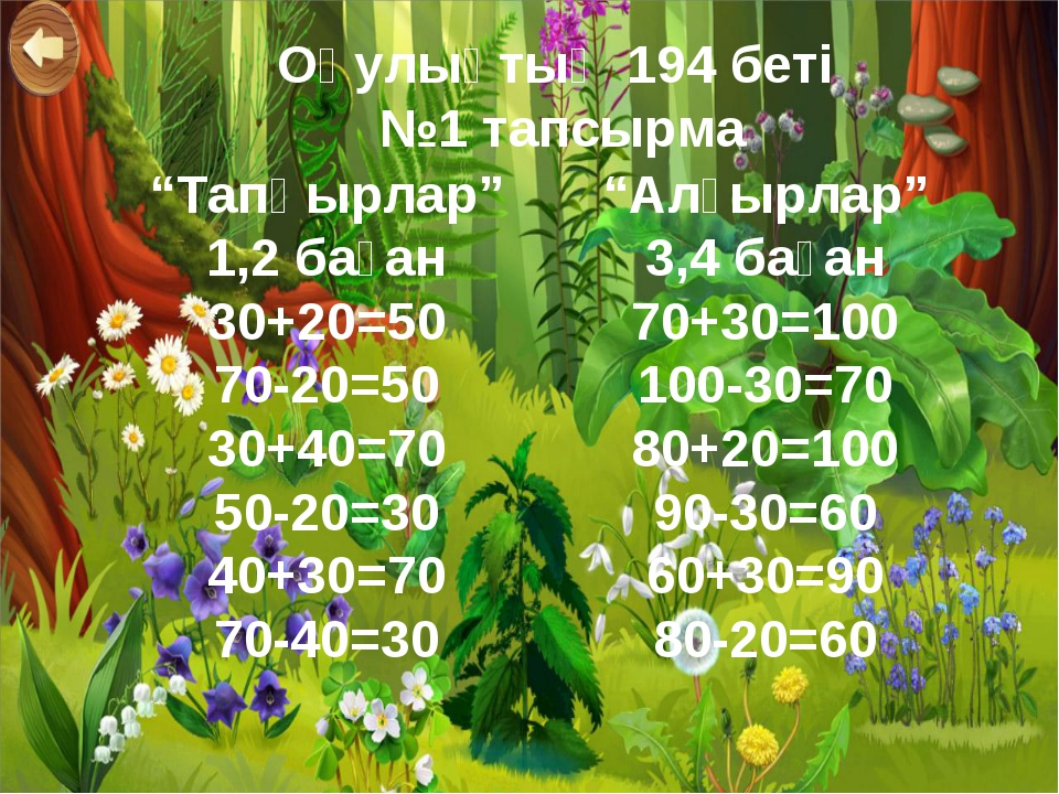 """Оқулықтың 194 беті №1 тапсырма """"Тапқырлар"""" 1,2 баған 30+20=50 70-20=50 30+40=..."""