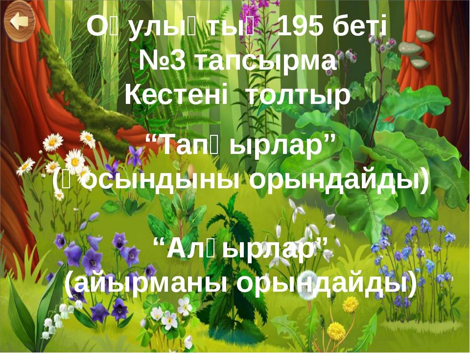 """Оқулықтың 195 беті №3 тапсырма Кестені толтыр """"Тапқырлар"""" (қосындыны орындай..."""