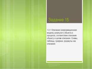 Задание 15 1.3.1 Описание (информационная модель) реального объекта и процесс