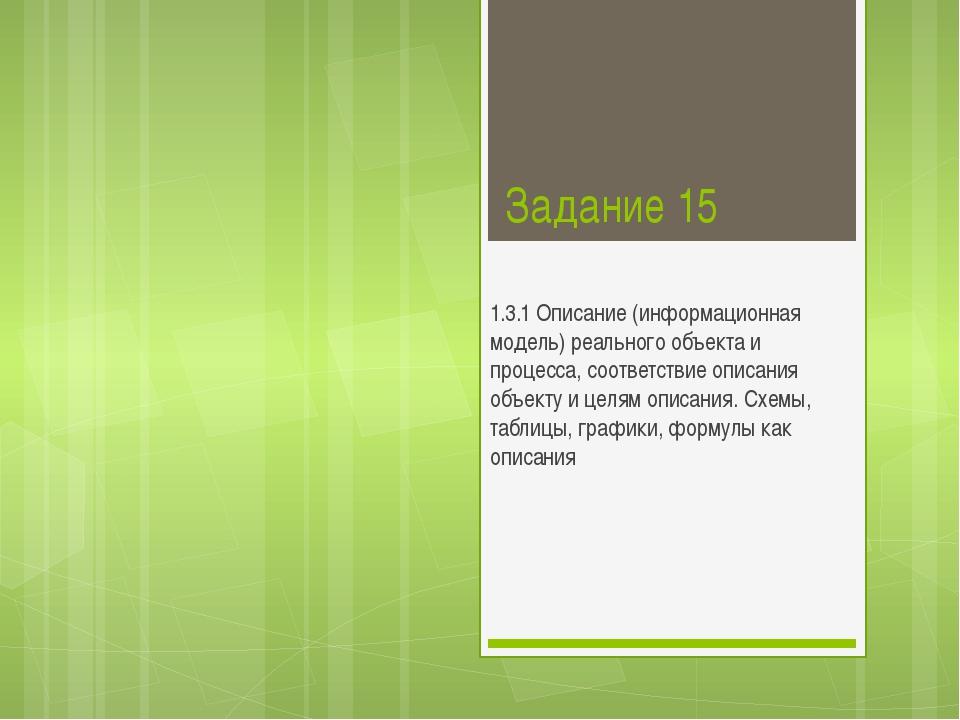 Задание 15 1.3.1 Описание (информационная модель) реального объекта и процесс...
