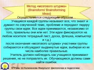 Метод «мозгового штурма» (Brainsform/ Brainsforming Ideas) Осуществляется сле
