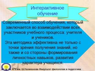 Интерактивное обучение КГУ им. Ш.Уалиханова Факультет филологии и педагогики