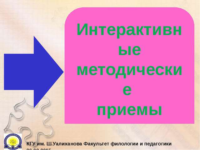 Интерактивные методические приемы КГУ им. Ш.Уалиханова Факультет филологии и...