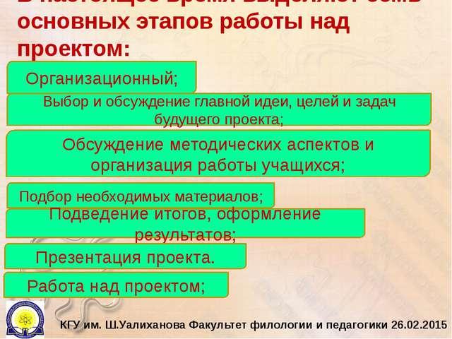 В настоящее время выделяют семь основных этапов работы над проектом: Организа...
