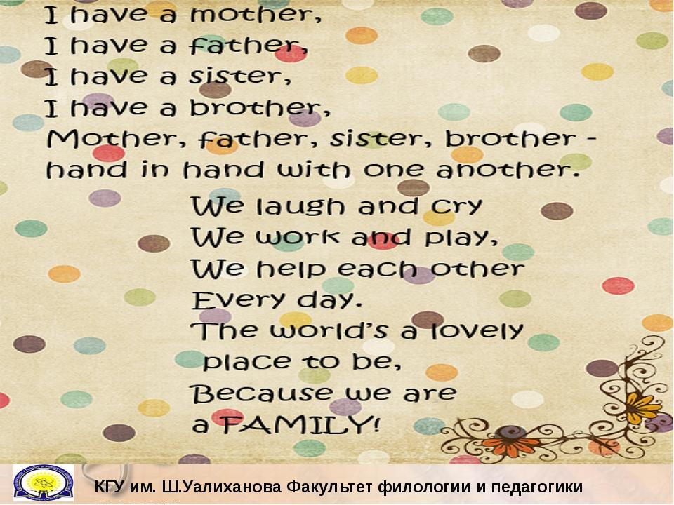 КГУ им. Ш.Уалиханова Факультет филологии и педагогики 26.02.2015