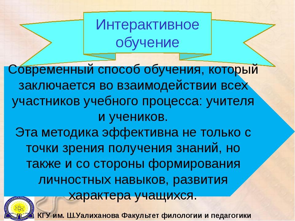 Интерактивное обучение КГУ им. Ш.Уалиханова Факультет филологии и педагогики...