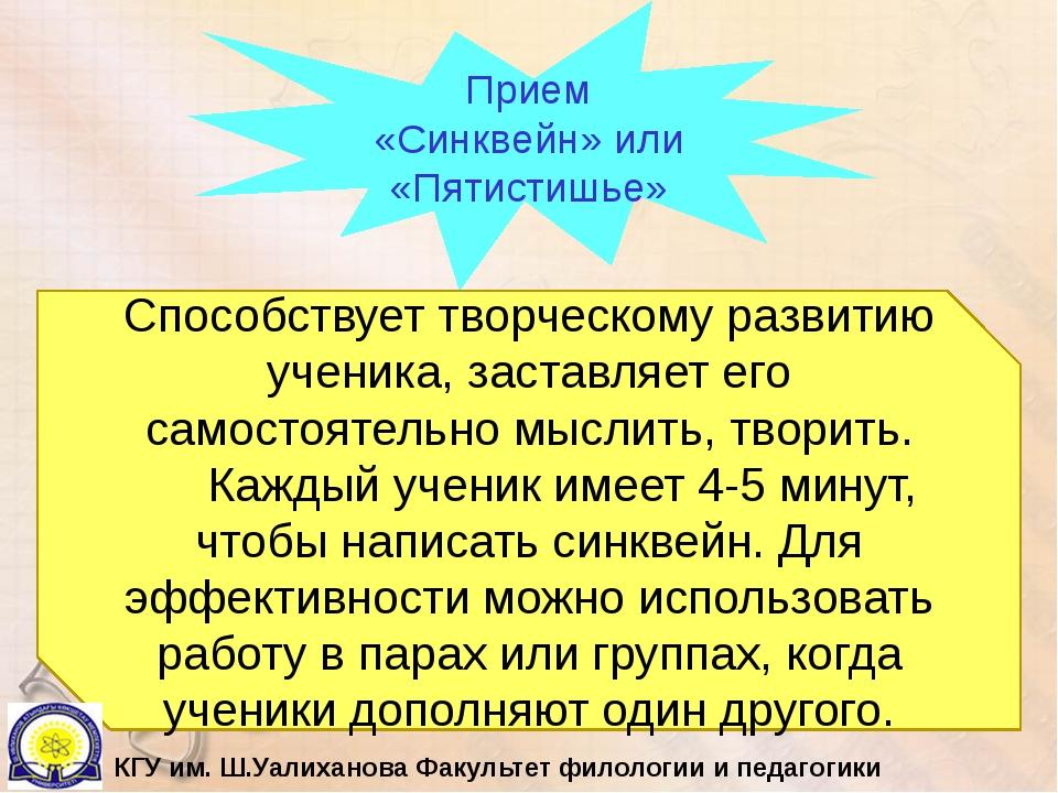 Прием «Синквейн» или «Пятистишье» Способствует творческому развитию ученика,...