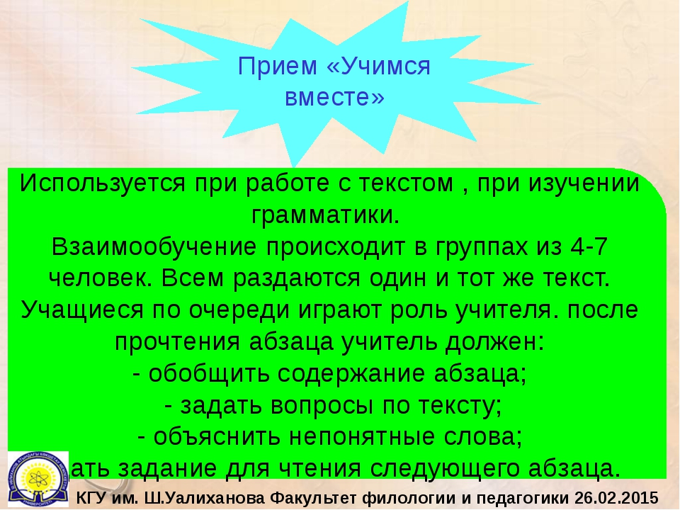 Прием «Учимся вместе» Используется при работе с текстом , при изучении грамма...