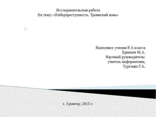 Исследовательская работа На тему: «Киберпреступность. Троянский конь»    ...