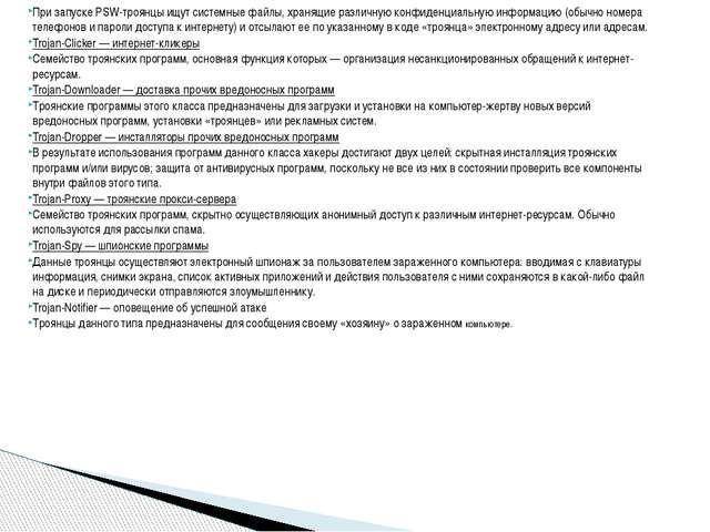 Троянская Программа Trojan-dropper.vbs.agent