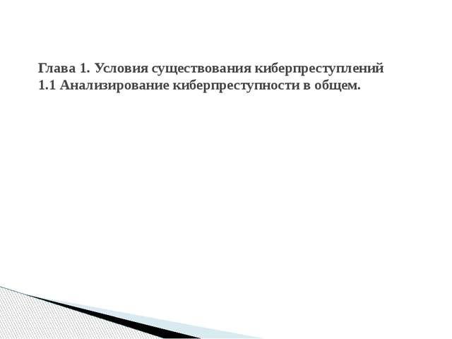 Глава 1. Условия существования киберпреступлений 1.1 Анализирование киберпрес...