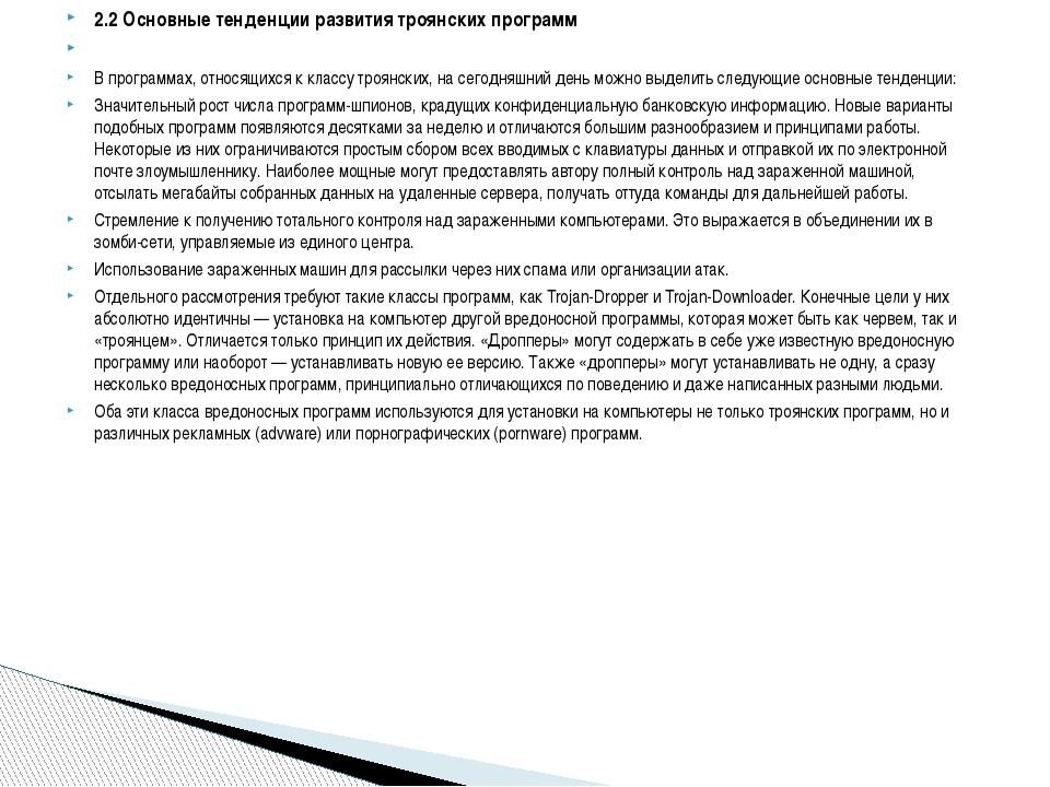 2.2 Основные тенденции развития троянских программ  В программах, относящихс...