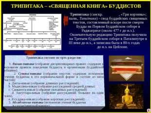 ТРИПИТАКА – «СВЯЩЕННАЯ КНИГА» БУДДИСТОВ Трипитака (санскр. त्रिपिटक, «Три кор