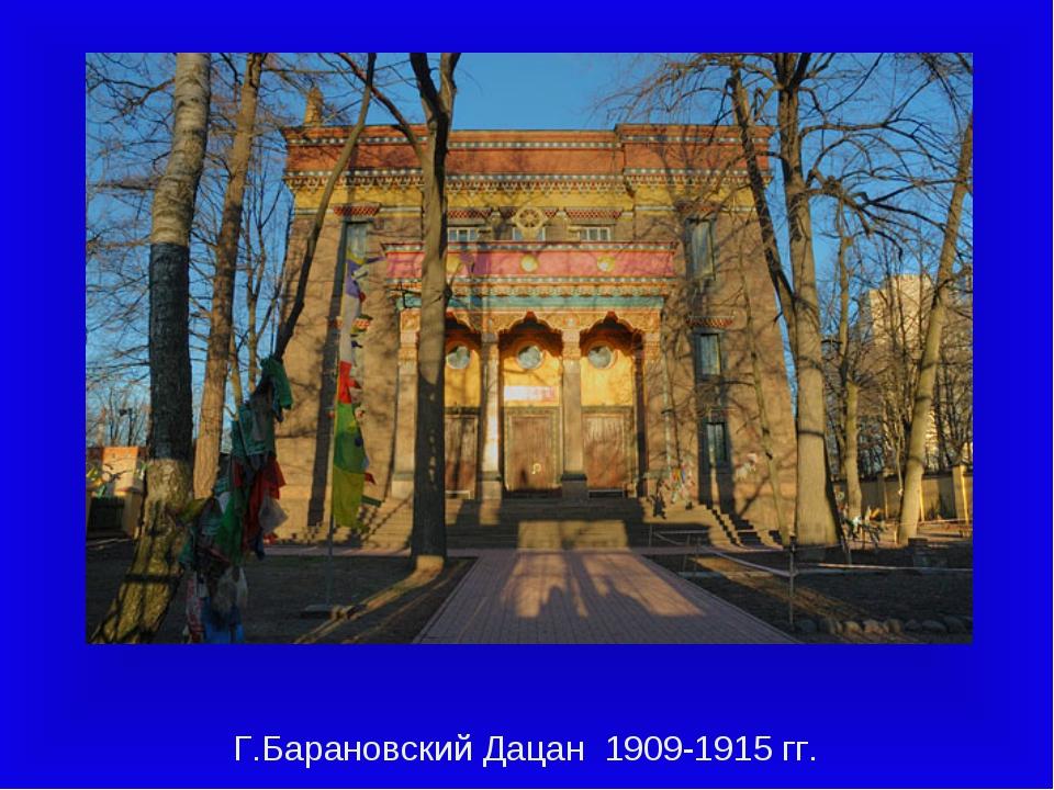 Г.Барановский Дацан 1909-1915 гг.
