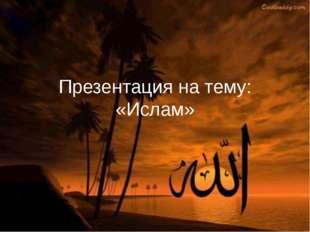 Презентация на тему: «Ислам»