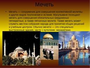 Мечеть Мечеть — сооружение для совершения коллективной молитвы и других видов