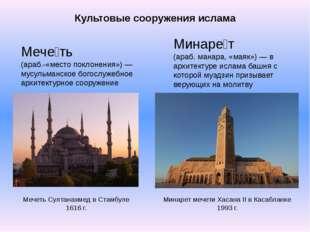 Культовые сооружения ислама Мече́ть (араб.-«место поклонения») — мусульманско