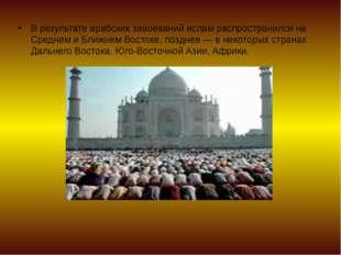 В результате арабских завоеваний ислам распространился на Среднем и Ближнем В