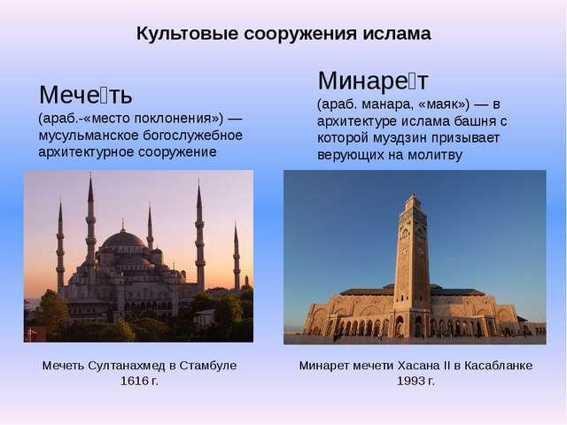 Культовые сооружения ислама Мече́ть (араб.-«место поклонения») — мусульманско...