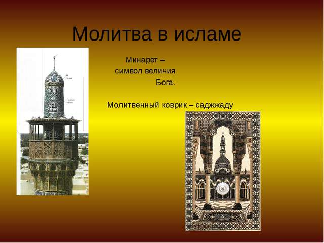 Молитва в исламе Минарет – символ величия Бога. Молитвенный коврик – саджжаду