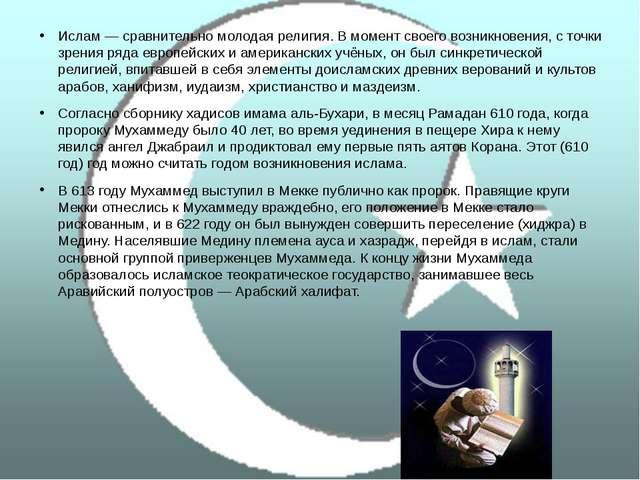 Ислам — сравнительно молодая религия. В момент своего возникновения, с точки...