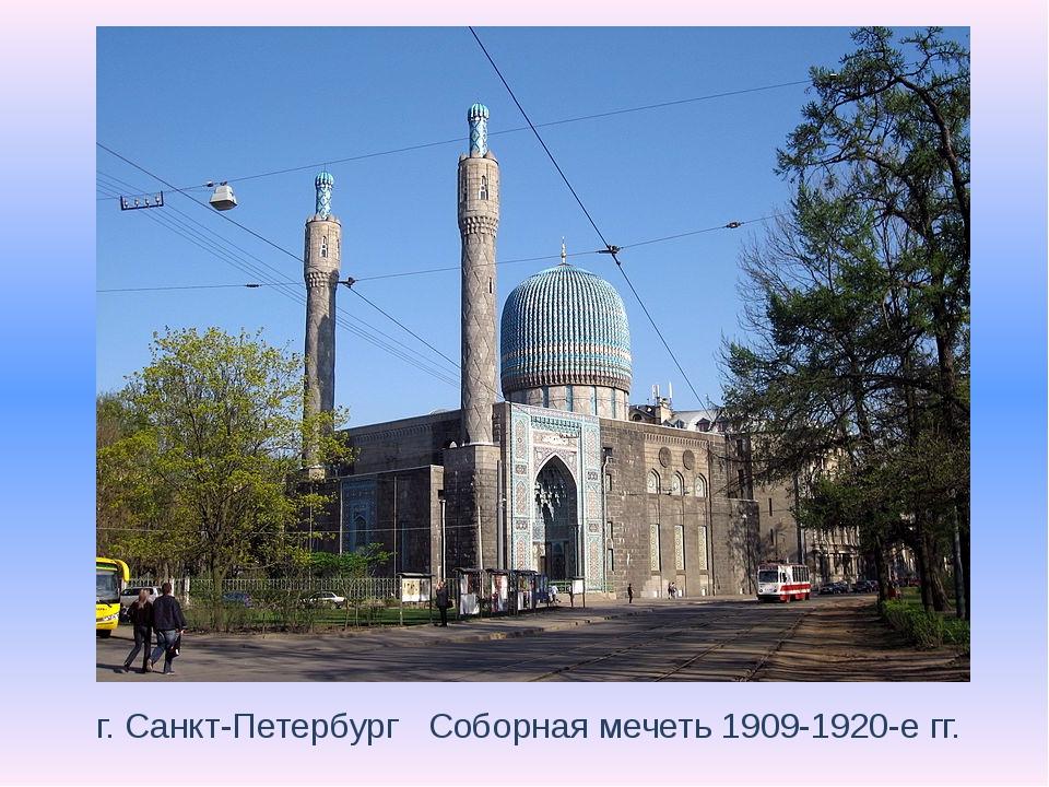 г. Санкт-Петербург Соборная мечеть 1909-1920-е гг.