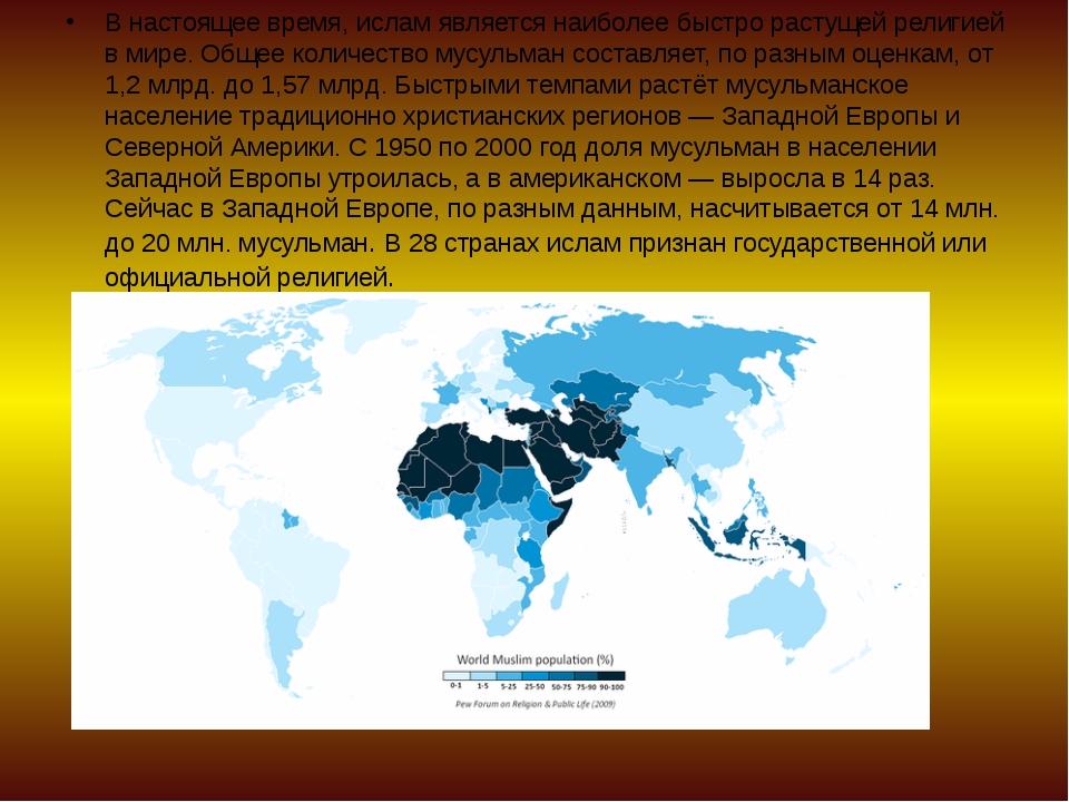 В настоящее время, ислам является наиболее быстро растущей религией в мире. О...