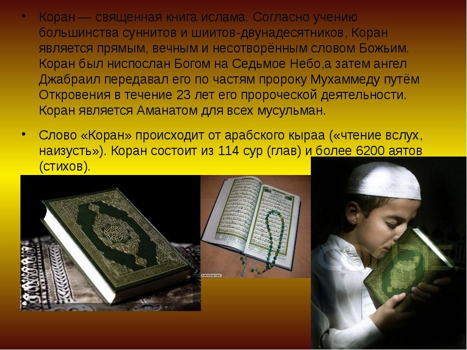 Коран — священная книга ислама. Согласно учению большинства суннитов и шиитов...