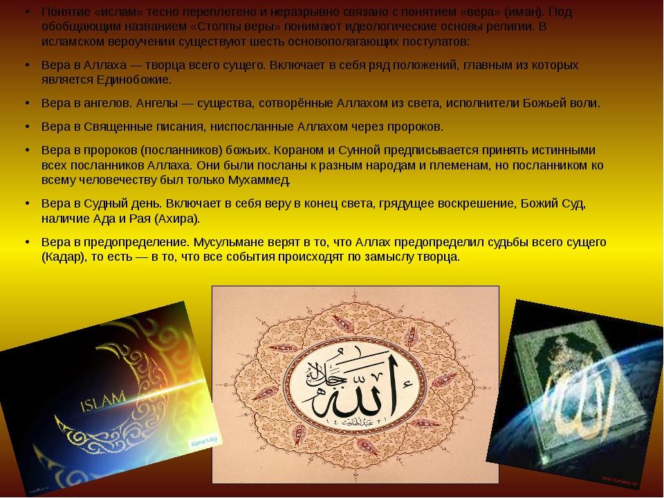 Понятие «ислам» тесно переплетено и неразрывно связано с понятием «вера» (има...