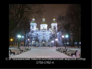 С.И.Чевакинский Николо-Богоявленский морской собор 1753-1762 гг.