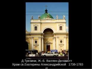 Д.Трезини, Ж.-Б. Валлен-Деламотт Храм св.Екатерины Александрийской 1738-1783