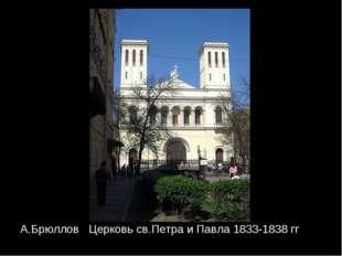А.Брюллов Церковь св.Петра и Павла 1833-1838 гг