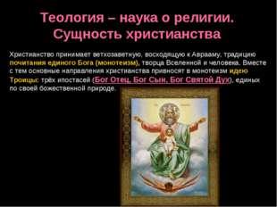 Теология – наука о религии. Сущность христианства Христианство принимает ветх