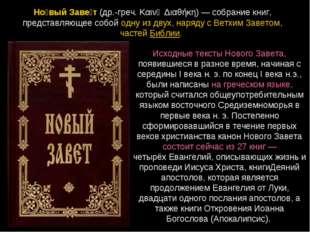 Но́вый Заве́т(др.-греч.Καινὴ Διαθήκη) — собрание книг, представляющее собой